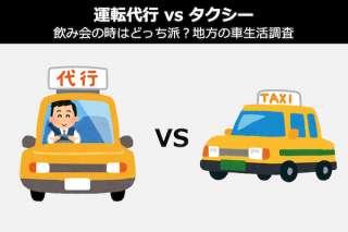 【運転代行 vs タクシー】飲み会の時はどっち派?地方の車生活調査&人気投票