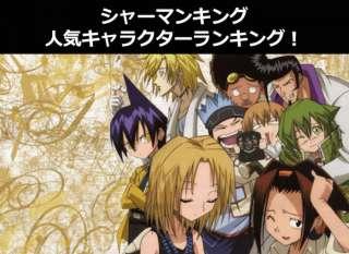 【シャーマンキング】キャラクター人気投票ランキング!一番人気キャラは誰?