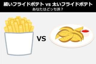 【細いフライドポテト vs 太いフライドポテト】あなたはどっち派?人気投票!