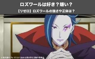 【リゼロ】ロズワール・L・メイザースは好き?嫌い?どっち?!ロズワールの正体を紹介!