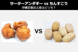 【サーターアンダギー vs ちんすこう】沖縄定番お土産はどっち?違い比較&人気投票
