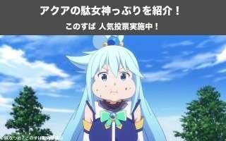 【このすば】アクアの駄女神っぷりを紹介!アクアを嫌いな人っているの?