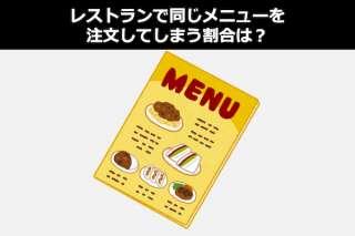 レストランで同じメニューを注文してしまう割合は?調査&人気投票