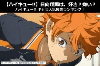 【ハイキュー!!】日向 翔陽は、好き?嫌い?|ハイキュー!!キャラ人気投票ランキング!