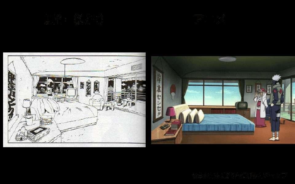 アニメと原作(漫画)の相違点3!サスケの部屋に飾ってある掛け軸が違う画像