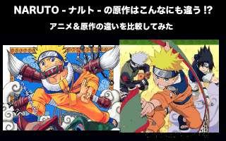 【ナルト】アニメと原作の違いを比較!NARUTOのアニオリ回は何話?忍術人気投票実施中!