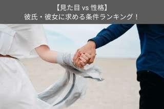 【見た目 vs 性格】彼氏・彼女に求める条件ランキング!人気投票で調査!
