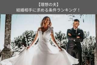 【理想の夫】結婚相手に求める条件ランキング!人気投票で調査!