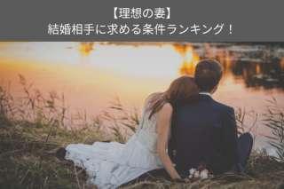 【理想の妻】結婚相手に求める条件ランキング!人気投票で調査!