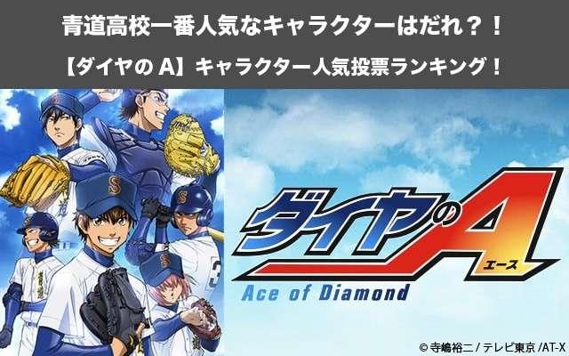 【ダイヤのA】人気キャラ投票ランキング!ダイヤのエースの青道高校で一番人気は誰?