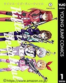 おすすめ漫画「ライフル・イズ・ビューティフル」画像