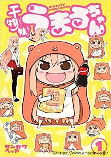 おすすめ漫画「干物妹うまるちゃん」画像