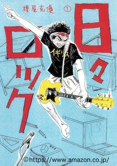 おすすめ漫画「日々ロック」画像