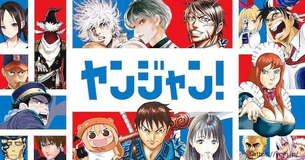 【2020】ヤンジャンおすすめ漫画人気ランキング!のまとめ画像