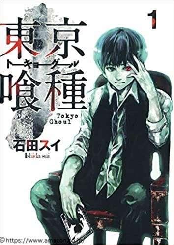 おすすめ漫画「東京喰種(トーキョーグール)」画像