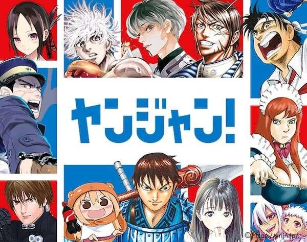 漫画アプリ「ヤンジャン」とは?画像