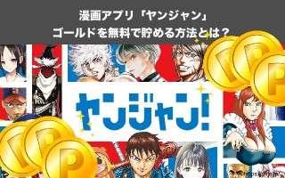 漫画アプリ「ヤンジャン」のゴールドを無料で貯める方法とは?