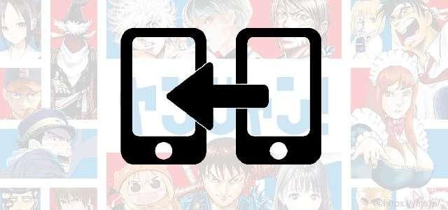 漫画アプリ「ヤンジャン」データ引き継ぎ方法とその注意点とは?のまとめ画像