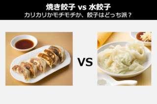 【焼き餃子 vs 水餃子】カリカリかモチモチか、餃子はどっち派?人気投票!