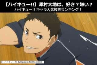 【ハイキュー!!】澤村 大地は、好き?嫌い?|ハイキュー!!キャラ人気投票ランキング!