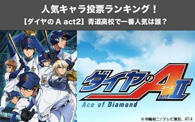 【ダイヤのA act2】人気キャラ投票ランキング!ダイヤのエースの青道高校で一番人気は誰?