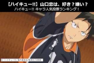 【ハイキュー!!】山口 忠は、好き?嫌い?|ハイキュー!!キャラ人気投票ランキング!