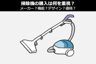 【掃除機の購入は何を重視?】メーカー?機能?デザイン?価格?人気投票で調査