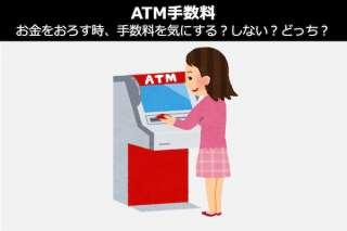 【ATM手数料】お金をおろす時、手数料を気にする?しない?どっち?人気投票で調査