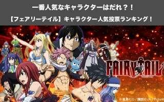 【フェアリーテイル】キャラクター人気投票ランキング!FAIRY TAILで一番人気なキャラは誰だ!