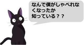 【魔女の宅急便】キキの相棒黒猫「ジジ」がしゃべれなくなった理由は!?
