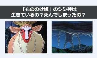 【もののけ姫】「シシ神」は死んだ?生きている?どっち?人気投票中!