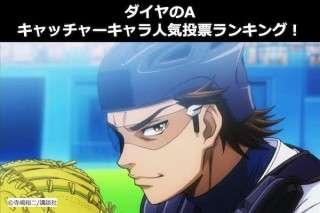 【ダイヤのA】捕手(キャッチャー)キャラクター人気投票ランキング!人気No1の最強捕手は誰?