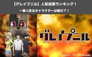 【グレイプニル】キャラクター人気投票ランキング!あらすじネタバレの紹介!