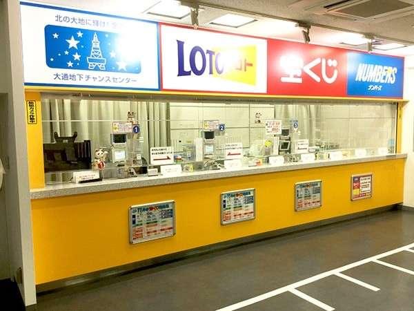 【宝くじ売り場 ランキング】北海道:大通地下チャンスセンター
