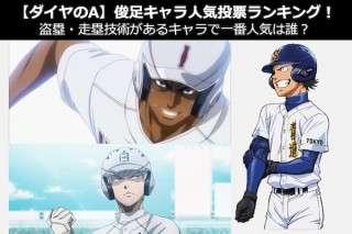 【ダイヤのA】俊足キャラ人気投票ランキング!盗塁・走塁技術があるキャラで一番人気は誰?