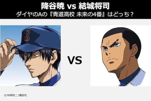【降谷暁 vs 結城将司】ダイヤのAの『青道高校 未来の4番』はどっち?人気投票