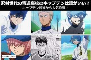【ダイヤのA】沢村世代の青道高校のキャプテンは誰がいい?キャプテン候補から人気投票!