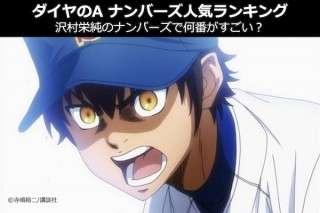 【ダイヤのA ナンバーズ人気ランキング】沢村栄純のナンバーズで何番がすごい?人気投票!