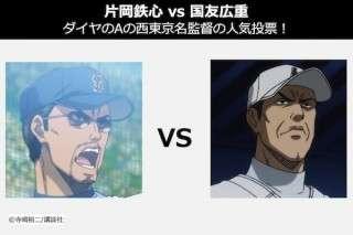 【片岡鉄心 vs 国友広重】ダイヤのAの西東京名監督の人気投票!あなたはどっち派?