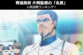 【ダイヤのA】青道高校 片岡監督の「名言」人気投票ランキング!