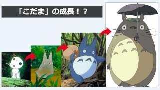 【都市伝説】もののけ姫のコダマはトトロになった?皆の意見を人気投票中!