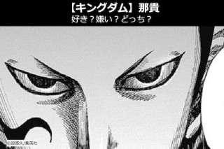 【キングダム 那貴(な き)】飛信隊 元桓騎軍の那貴は好き?嫌い?どっち?人気投票!