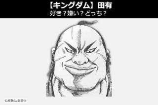 【キングダム 田有(でん ゆう)】飛信隊 出世頭の田有は好き?嫌い?どっち?人気投票!