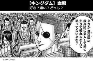 【キングダム 崇原(すうげん)】飛信隊 歩兵長の崇原は好き?嫌い?どっち?人気投票!