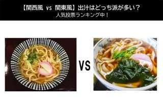 【関西風 vs 関東風】出汁はどっち派が多い?人気投票ランキング中!