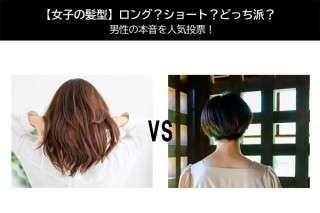 【女子の髪型】ロング?ショート?どっち派?男性の本音を人気投票!