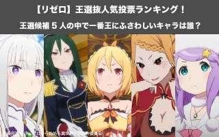 【リゼロ】王選候補5人の中で一番王にふさわしいキャラは誰?王選抜人気投票ランキング!