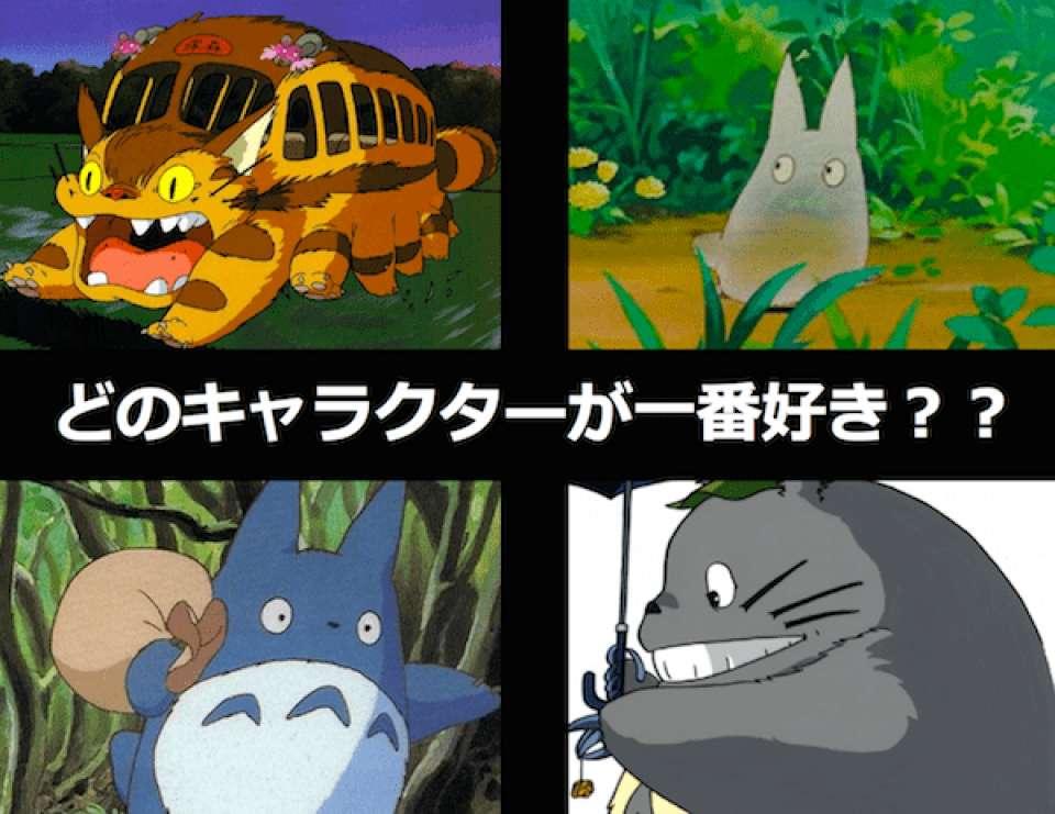 【となりのトトロ】キャラクター人気投票ランキング!トトロの中で一番人気キャラは?