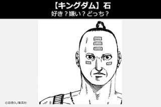 【キングダム 石(せき)】飛信隊 石は好き?嫌い?どっち?人気投票!