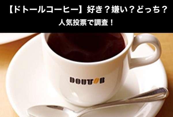 【ドトールコーヒー】好き?嫌い?どっち?人気投票で調査!